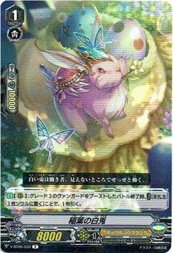 画像1: 稲葉の白兎
