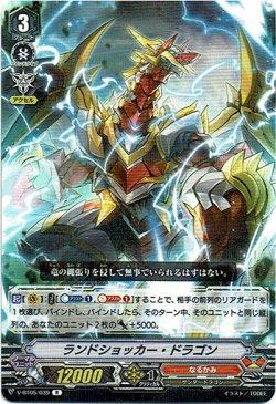 画像1: ランドショッカー・ドラゴン