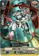 銀漢の利剣 グエルグ