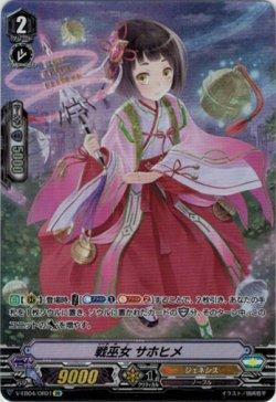 画像1: 【OR】戦巫女 サホヒメ