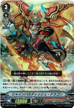 画像1: シャインバルディッシュ・ドラゴン