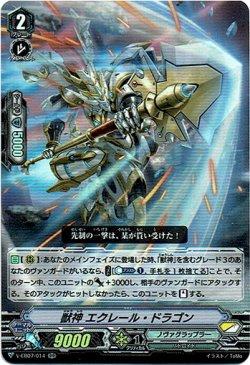 画像1: 獣神 エクレール・ドラゴン