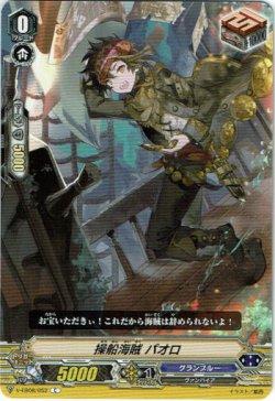 画像1: 操船海賊 パオロ