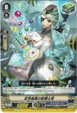 画像1: 虹色秘薬の医療士官