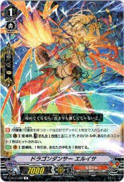 画像1: ドラゴンダンサー エルイサ