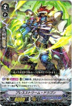 画像1: プレスストリーム・ドラゴン