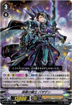 画像1: 具眼の騎士 バザデン