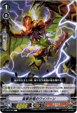 画像1: 嵐撃放電のワイバーン