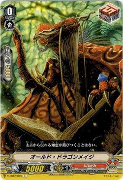 画像1: オールド・ドラゴンメイジ