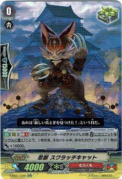 画像1: 【箔押し】忍獣 スクラッチキャット