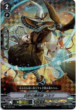 画像1: 【RRR仕様】白妙の魔術師 コルツ