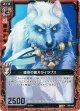 【ホログラム】運命の猟犬ライラプス