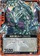 【ホログラム】聡明な銀シルバーフォックス