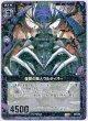 【ホログラム】復讐の魔人ウルティオー