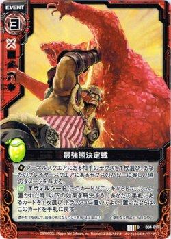 画像1: 【ホログラム】最強熊決定戦