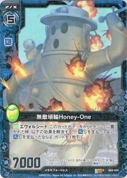画像1: 【ホログラム】無敵埴輪Honey-One
