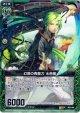 【ホログラム】幻惑の青龍刀 水芭蕉