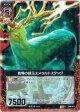 【ホログラム】戦慄の緑玉エメラルドスタッグ