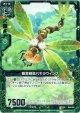 【ホログラム】観葉蜻蛉パキラウイング