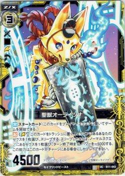 画像1: 聖獣オーライヅナ