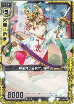 画像1: 神楽舞う巫女オシキャット
