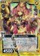 【ホログラム】聖獣オーラメルセゲル