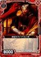 【ホログラム】赤髭王フリードリヒ1世