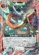 【ホログラム】凶事の象蛇グローツラング