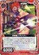 【ホログラム】鉄断職人クリッパー