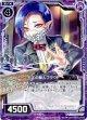 【ホログラム】不正の魔人フラウド