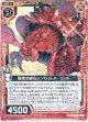 【ホログラム】隠者の緋石ジンカイトハーミット