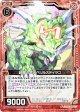 【ホログラム】超重の翠岩ベリルスティラコ