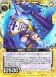 【ホログラム】聖獣オーラケートス