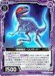 【ホログラム】骨蜥蜴ボーンリザード