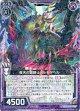 【ホログラム】夜天の銀騎士アルモタヘル