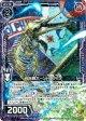 【ホログラム】骨海豚ボーンドルフィン