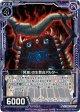 【ホログラム】『冥滅』の生贄台アルター