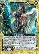 【ホログラム】大地の天使テレ
