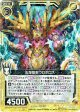 【ホログラム】五煌聖獣ウロボロス
