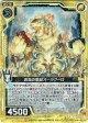 貪食の聖獣オーラグーロ
