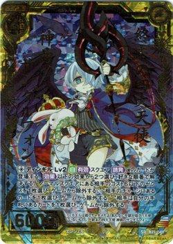 画像1: 【ホログラム】終末の四大天使 神曲のサンダルフォン