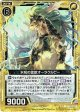 【ホログラム】水呪の霊獣オーラケルピー