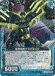 【ホログラム】磨穿斬帝サイクロトロン