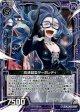【ホログラム】高速戯霊ターボレディ