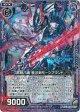 【ホログラム】黒剣八魂 葬送剣モーンブランド