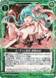 【ホログラム】ユーディと紗那 野鶴の絆