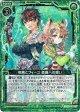 【ホログラム】相馬とフィーユ 森羅への誓い