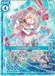 楽園の舞姫ウェイベル