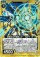 【ホログラム】堅強なる守護騎士サー・ガルマータ