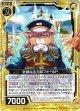 【ホログラム】老練なる元帥フォールド